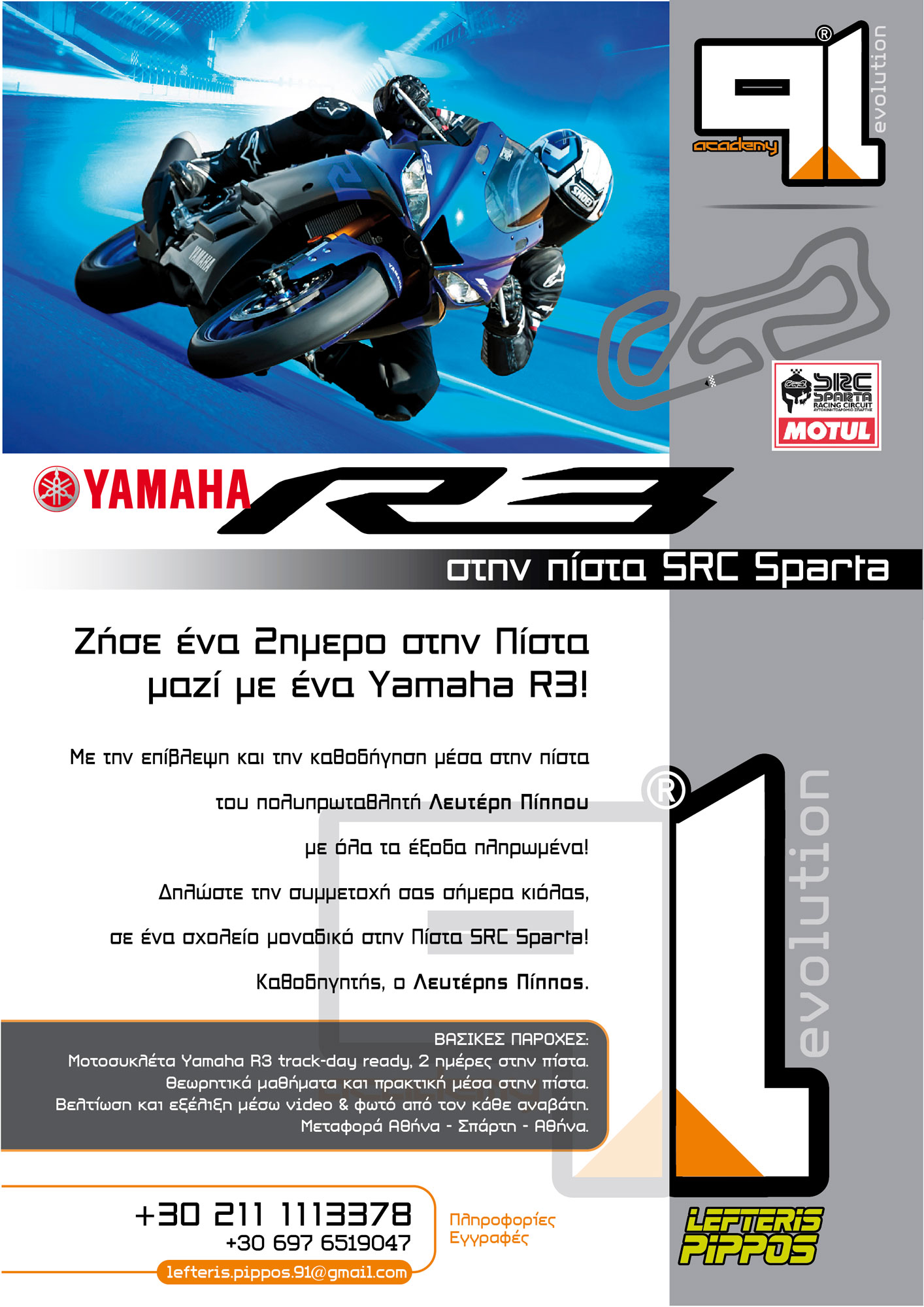 Yamaha R3 στην πίστα SRC